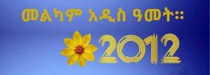 ethiopian new year 2012