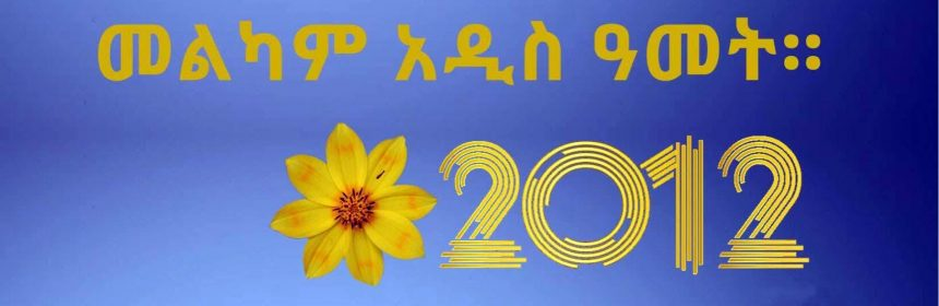 ethiopian new year 2012